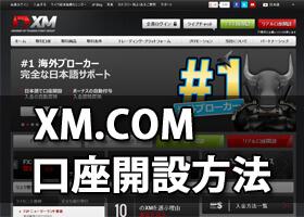 XM.COM口座開設方法