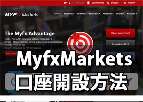 MyfxMarkets口座開設方法