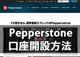 Pepperstone口座開設方法