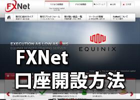 FXNET口座開設方法