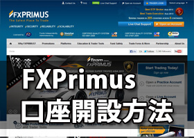 FXPrimus口座開設方法