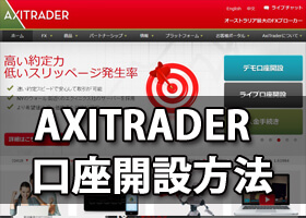 AXITRADER口座開設方法