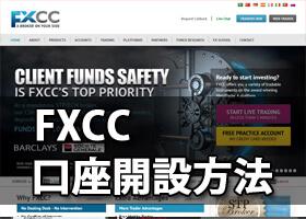 FXCC口座開設方法