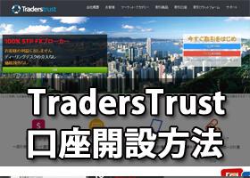 Traderstrust口座開設方法