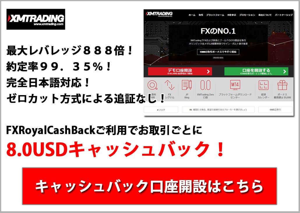 XM.com 8.0USD(0.80pip)キャッシュバック!キャッシュバック口座開設はこちら