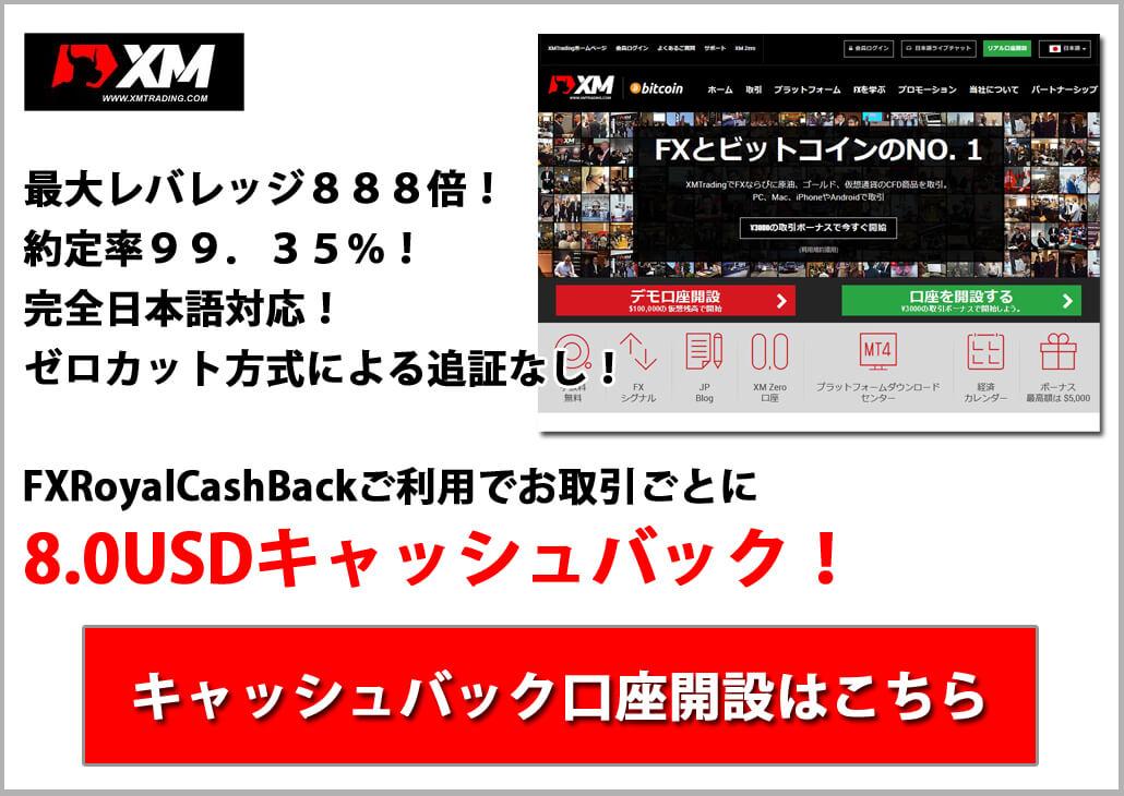 XM.com 0.65pipキャッシュバック!キャッシュバック口座開設はこちら