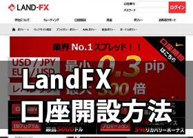 LandFX口座開設方法