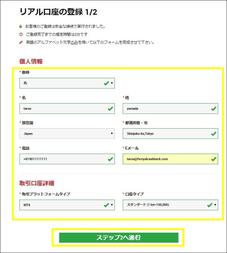 リアル口座開設個人情報記入
