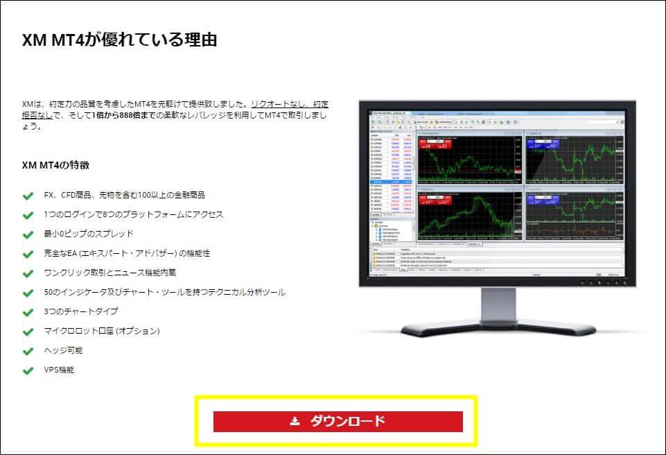 XMMT4をダウンロード