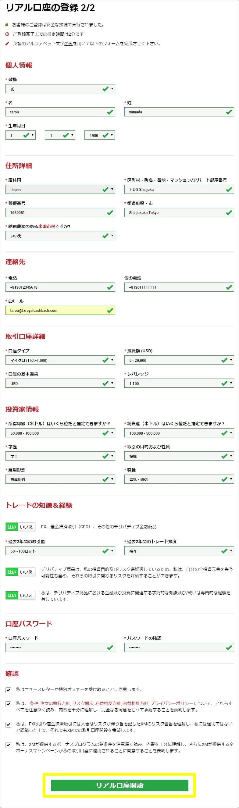 リアル口座の登録2