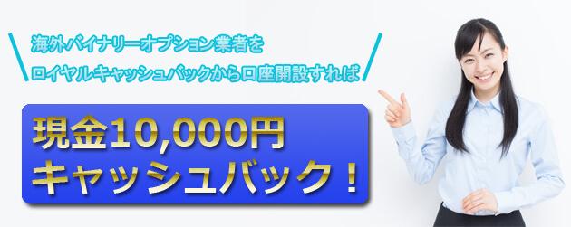 海外バイナリーオプション口座開設で現金10000円キャッシュバック