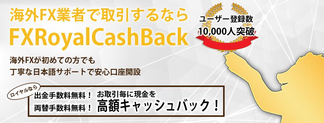 海外FX業者で取引するなFXRoyalcashback。海外FXが初めての方でも丁寧な日本語サポートで安心口座開設。ロイヤルならお取引毎に現金キャッシュバック!出金手数料無料!両替手数料無料!支払い上限無し!