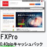 FXPro0.40pipキャッシュバック