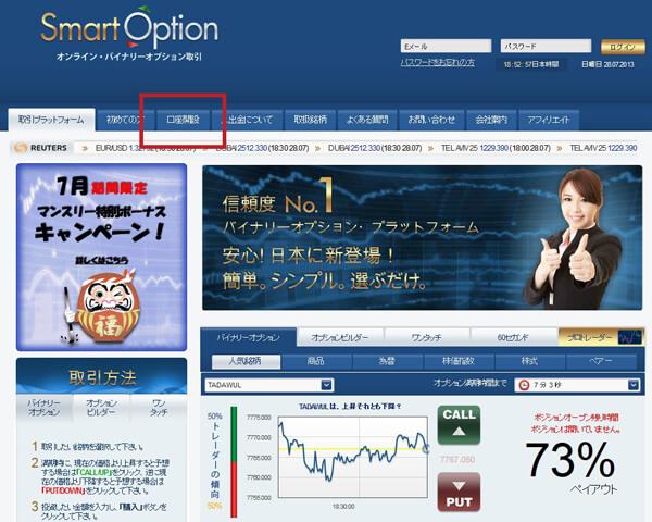 Smartoptionトップページ