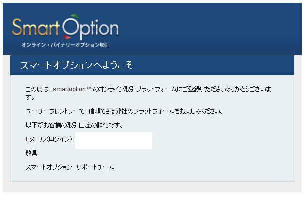 Smartoption口座開設完了メール