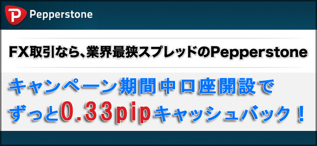 Pepperstoneキャンペーン