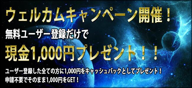 ユーザー登録1000円プレゼントキャンペーン