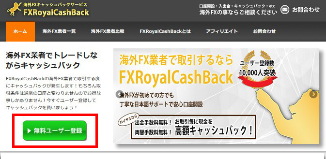 FXRoyalcashbackユーザー登録へ