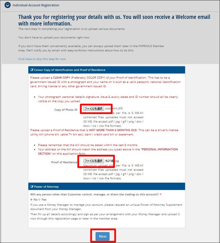 ID証明、住所証明書類のアップロード