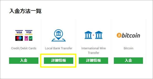 日本国内銀行送金