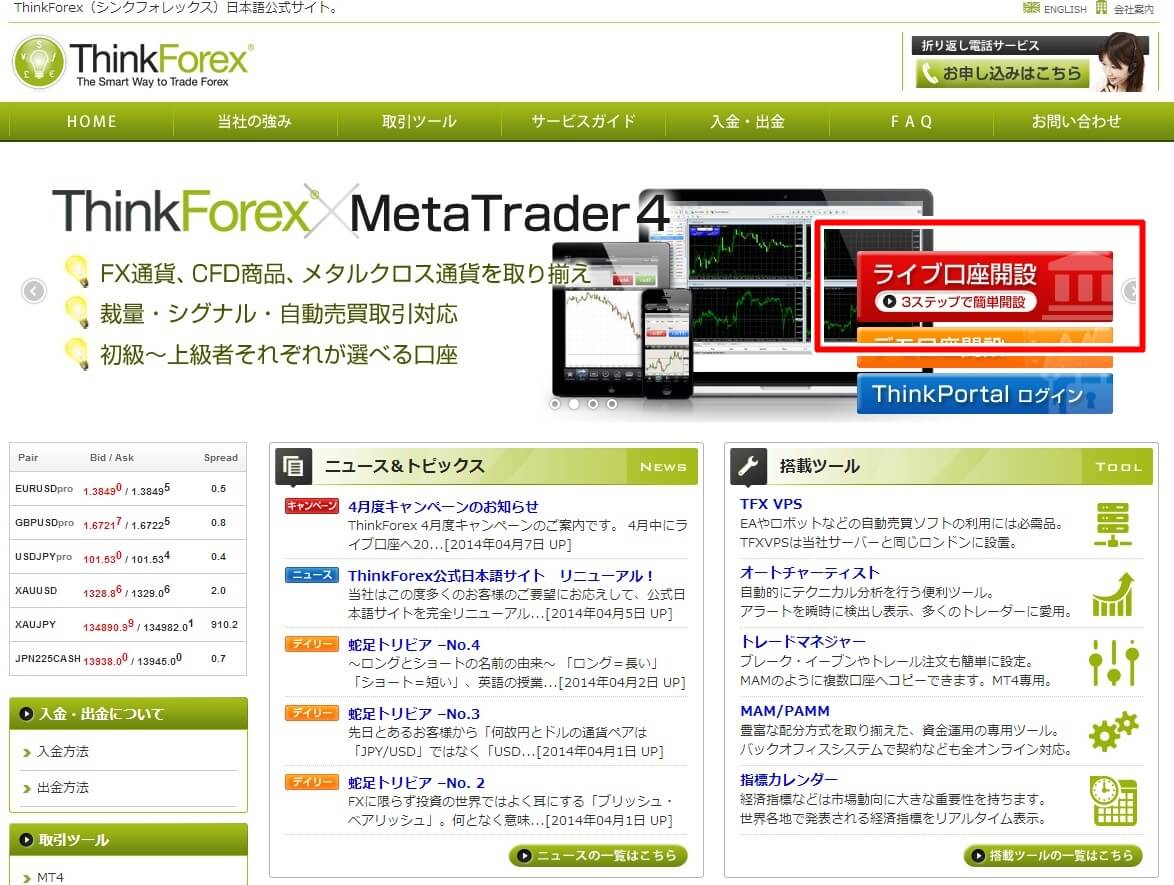 Ctrader thinkforex