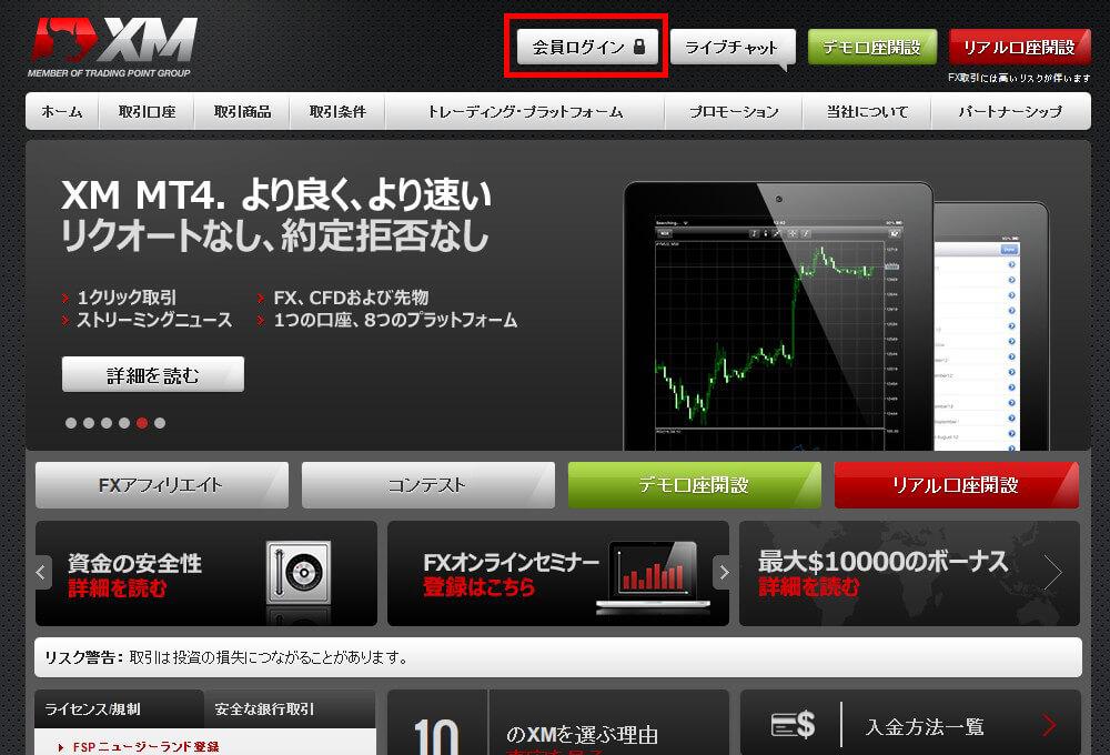 xm.com入出金-(1)