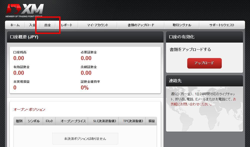 xm.com入出金-(11)