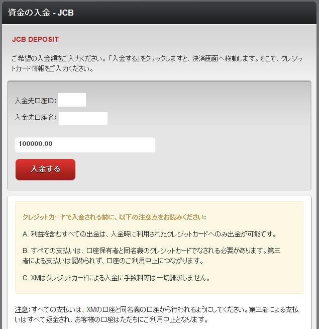 xm.com入出金-(5)