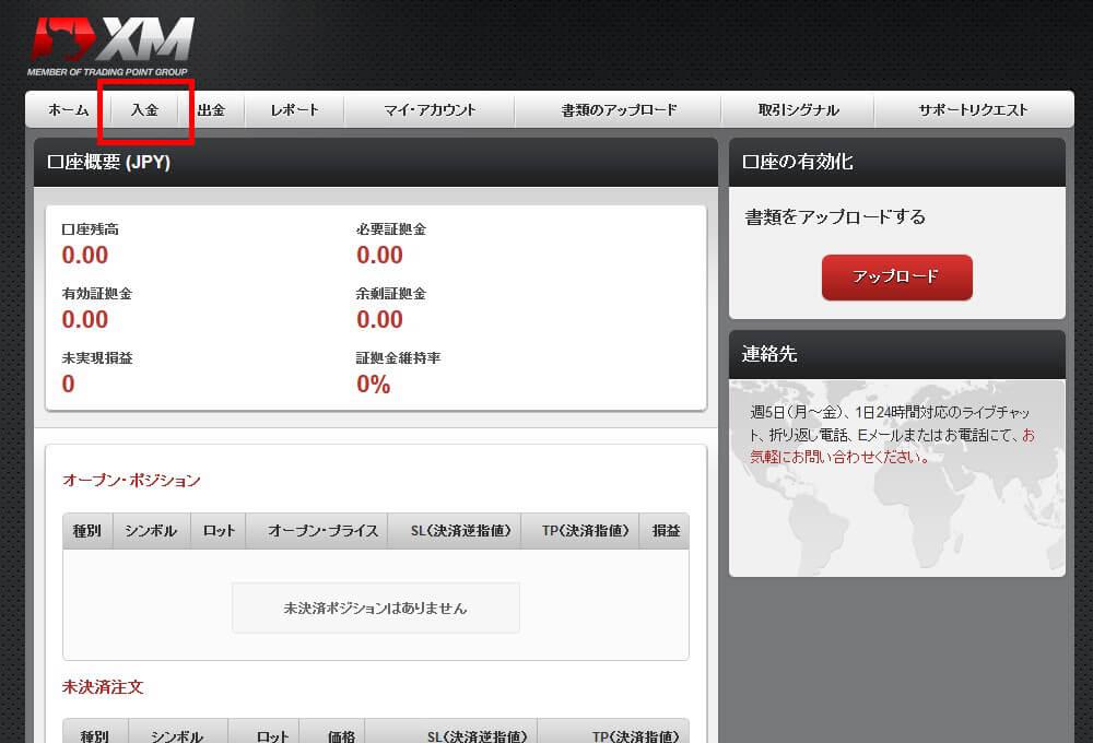 xm.com入出金-(3)