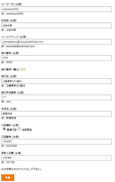 キャッシュバック支払い申請フォーム