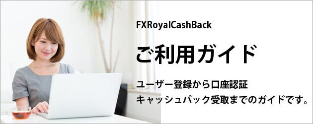 FXRoyalCashBackご利用ガイド