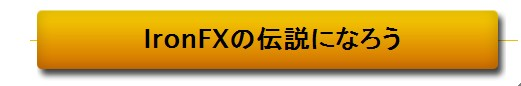 IronFX コンペティション 登録