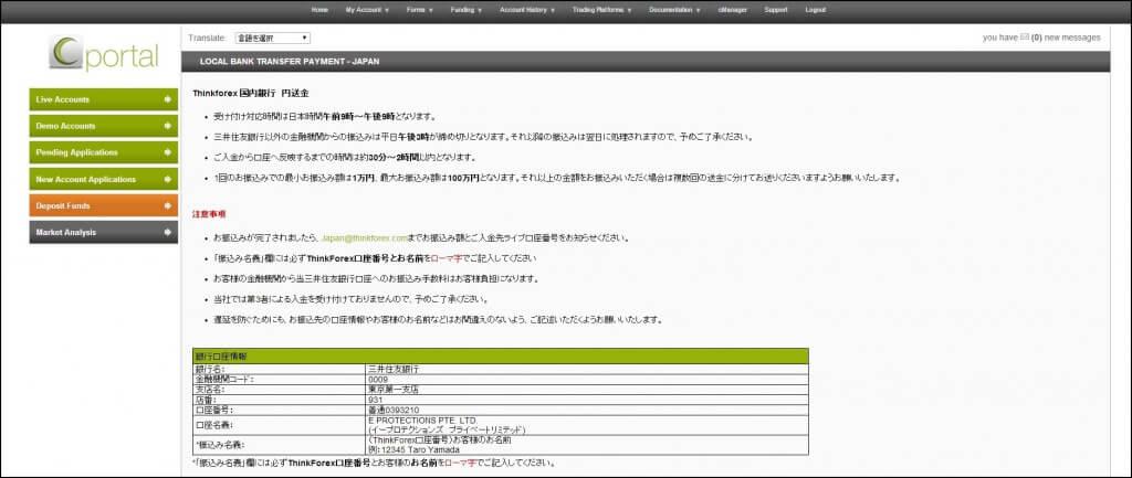 thinkforex国内銀行送金(三井住友銀行)振込先情報