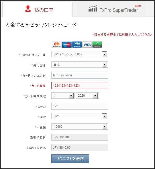 クレジットカード・デビットカード入金