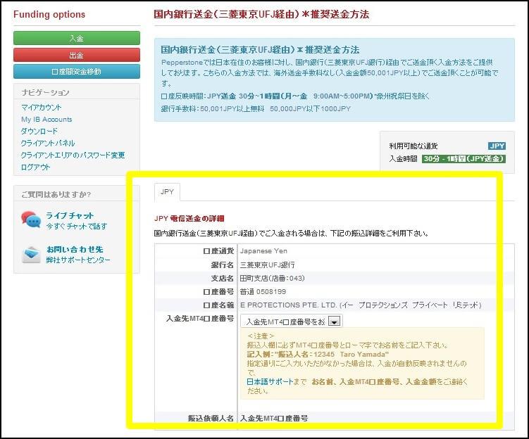 5三菱国内銀行電信送金詳細画面