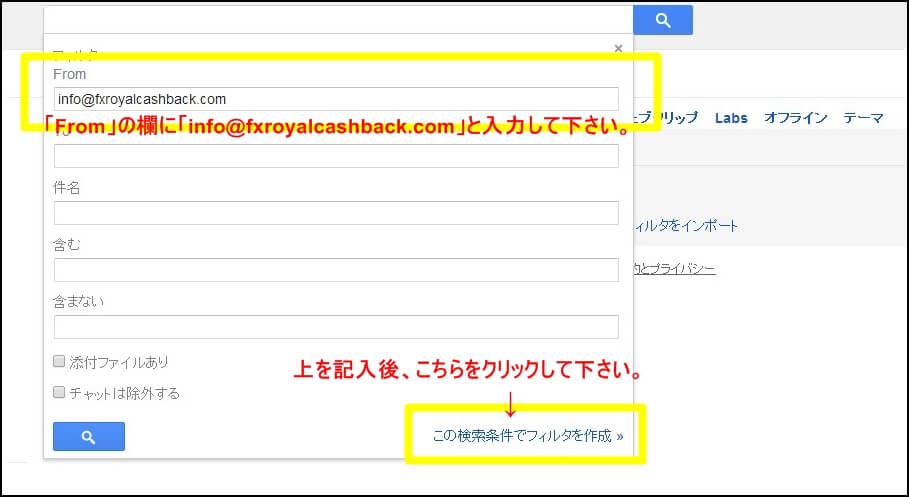 「From」の欄に「info@fxroyalcashback.com」と入力し、フィルタを作成