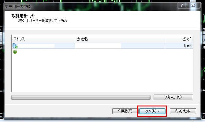 MT4サーバー選択