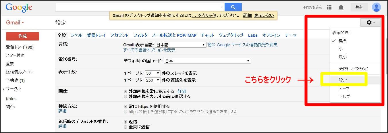 gmail画面より設定をクリック