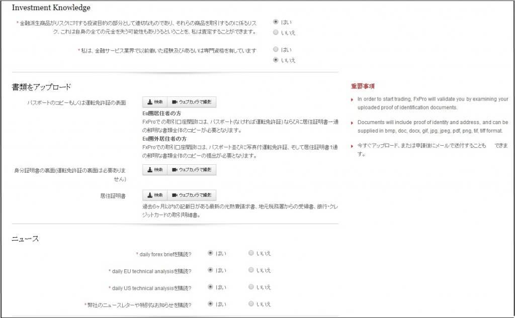 3金融経験書類のアップロード