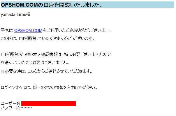opshom口座開設完了メール