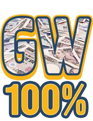 GW100%ボーナス