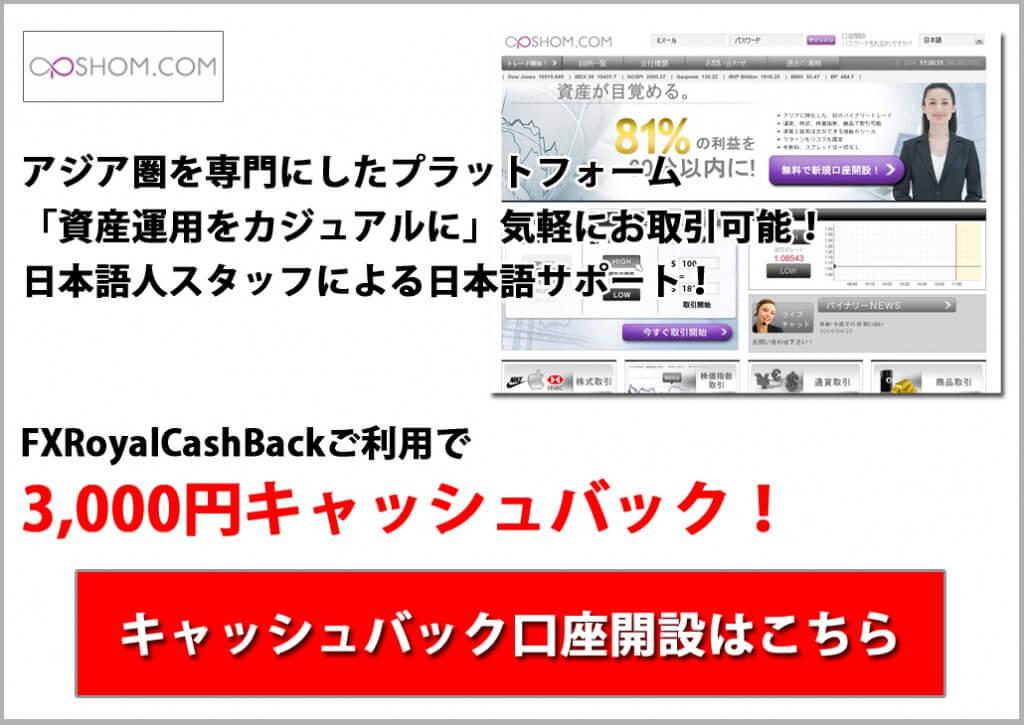 opshomキャッシュバック口座開設で3000円キャッシュバック!