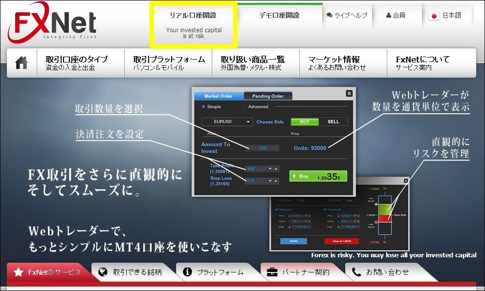 netトップページからリアル口座開設クリック