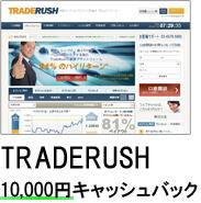 TRADERUSH10,000円キャッシュバック