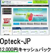 Opteck-JP12,000円キャッシュバック