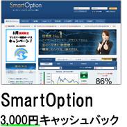 SmartOption3,000円キャッシュバック