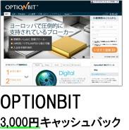 OPTIONBIT3,000円キャッシュバック