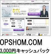 OPSHOM.COM3,000円キャッシュバック