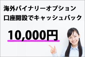 海外バイナリーオプション開設で10000円キャッシュバック