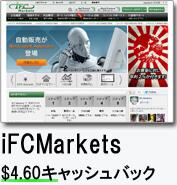 iFCMarkets$4.60キャッシュバック